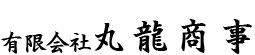 有限会社丸龍商事様ロゴ